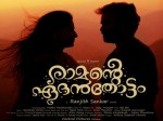 Kunchacko Boban S Ramante Edanthottam First Video Song Is Out
