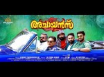 Achayans Release Date Shifted To May 19 Heres Why