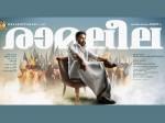 Dileeps Ramaleela To Release On July