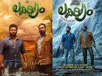 Kerala Box Office Lakshyam First Day Collection Report