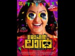 Manju Warrier Indrajith New Movie Title Mohanlal