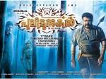 Pulimurugan Tamil Trailer Released