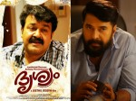 Mammootty S Film Breaks The Records Drishyam