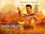 Instead Of Mahabharata Announced The Film Title As Randamoozham