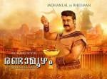 Instead Of Mahabharata Announced The Film Title As Randamoozham