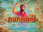 Kerala Box Office Sakhavu Final Collection