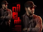 Mohanlal Villain Vishal First Look Poster Release