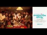 Onam Release Movie Njandukalude Nattil Oridavela First Look Poster
