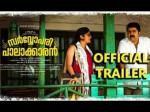 Sarvopari Palakkarans Official Trailer