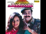 Who Can Replace Mohanlal And Others If Pingami Is Remade Now