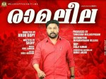 Dileep Ramaleela Teaser Viral On Social Media