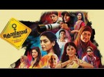Watch Teaser Anthology Movie On Women Crossroad