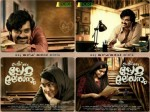 Basheerinte Premalekhanam Movie Review Schzylan Sailendrakumar