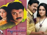 Dileep Life And Kallyanaraman Movie Similarities