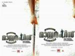 Mammootty Ajai Vasudev Movie Titled As Masterpiece