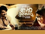Basheerinte Premalekhanam Trailer Released