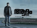 Prithviraj And Bhavana Movie Adam Joan Teaser