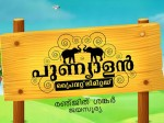Punyalan Private Limited Is Set Go On Floors