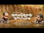 Thondimuthalum Driksakshiyum Kochi Multiplex Box Office Collection
