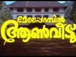 Who Can Replace Jayaram Others If Meleparambil Aanveedu Is Remade Now