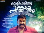 Mohanlal S Upcoming Velipadinte Pusthakam Released Official Video Song
