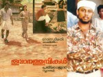 Do You Know Lal Jose Acted With Mohanlal Thoovanathumbikal