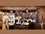 Prithvirajs Vimaanam Heres The Latest Poster