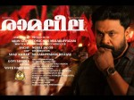 Producer Answers When Ramaleela Release