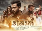 Tiyaan Movie Boxoffice Collection