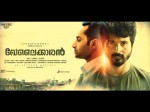Sivakarthikeyan S Velaikkaran Second Look Out