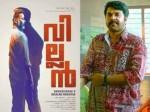 Malayalam Movie News The Week