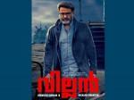 B Unnikrishnans Mohanlal Film Villain Trailor Out