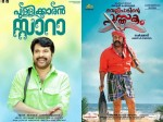 Mammootty Mohanlal Movies Overpowered At The Kochi Multipl