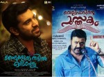 Onam Release Mohanlal And Nivin Pauly