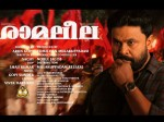 Who Will Be The Hero Of Ramaleela Remake