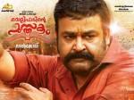Kerala Box Office Velipadinte Pusthakam 32 Days Collection Report