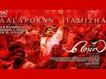 Mersal Movie Review Schzylan Sailendrakumar