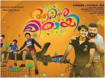 Aakashamittayee Box Office 5 Days Kerala Collections