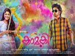 Askar Ali Aparna Balamurali S Kamukki Movie Poster Released
