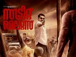 Mammootty S Streetlights First Look Poster Is Out