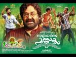 Kerala Box Office Velipadinte Pusthakam Final Collection Report