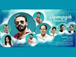 Punyalan Private Limited Audience Review