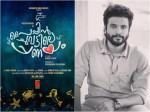Paippin Chuvattile Pranayam Movie Review Schzylan Sailendrakumar