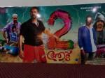 Aadu 2 Release Date Announced