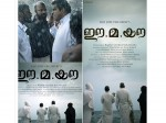 Lijo Jose Pellissery S Ee Ma You The Posters Are Out