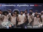 Paippin Chuvattile Pranayam Audience Review