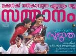 Udaharanam Sujatha Final Kerala Box Office Collection