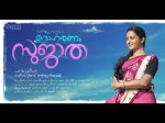 Udaharanam Sujatha Gets A Decent Share From Kerala