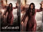 Bhaagamati Teaser Of Anushka