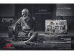 Karutha Joothan Movie Review